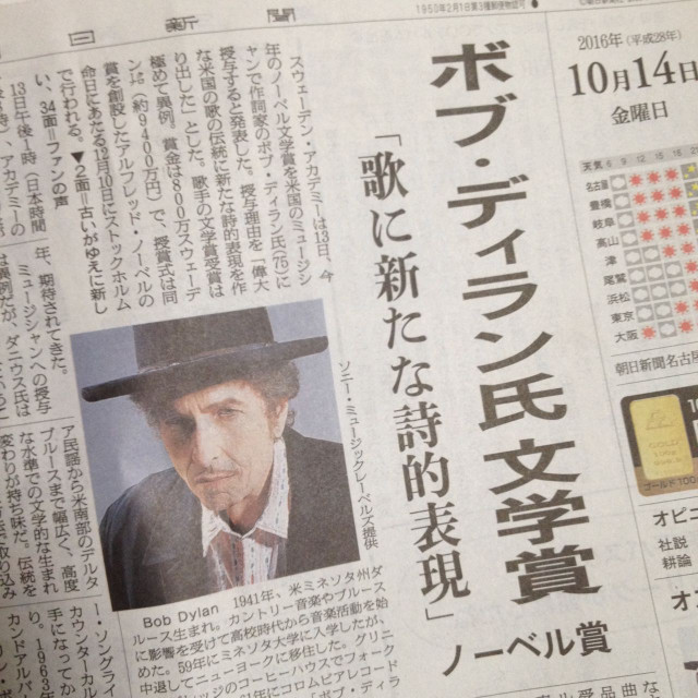 ノーベル文学賞(14日朝刊)