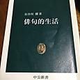 長谷川櫂さん読みます