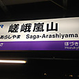 嵯峨嵐山駅