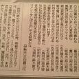 1月17日東海柳壇