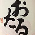 小樽ワイン買いました
