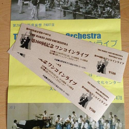レイクス コンサート