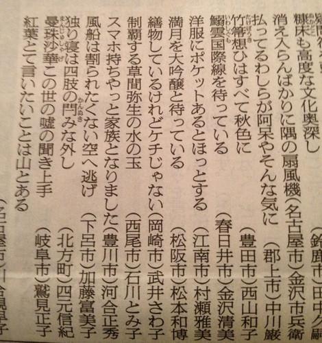今朝の新聞