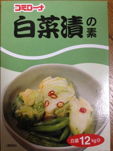 白菜漬けの素