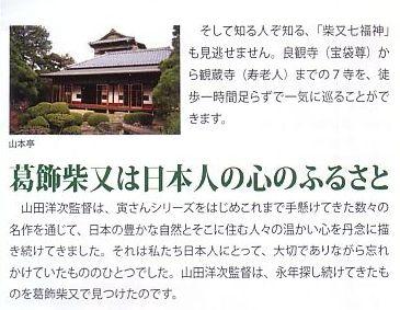 寅さん記念館 葛飾柴又案内3