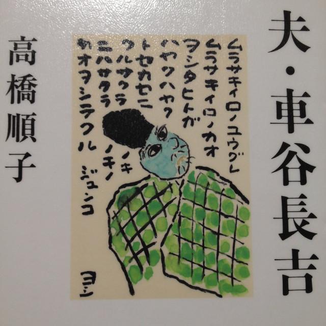高橋順子 夫・車谷長吉