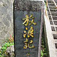 林芙美子記念碑(尾道・文学のこみち)