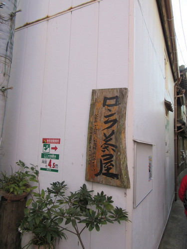 ロンク食堂への道