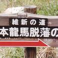 坂本竜馬 脱藩の道