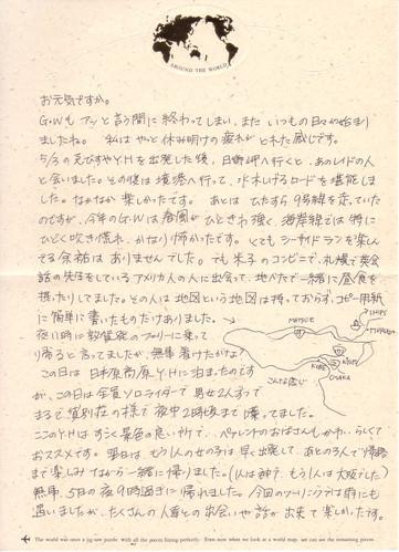 1998年5月12日手紙 1枚目