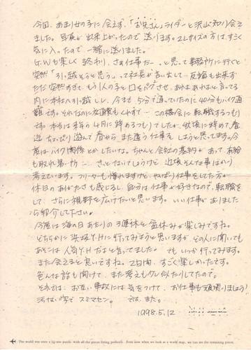 1998年5月12日手紙 2枚目