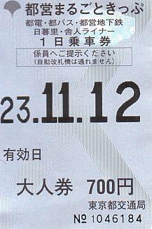 都営一日乗車券