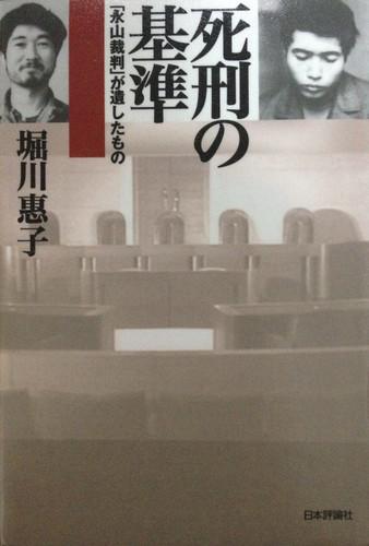 堀川惠子 永山則夫 死刑の基準