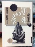 斎藤末弘 罪と死の文学 戦後文学の奇跡