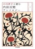 小川洋子と読む 内田百閒アンソロジー (ちくま文庫)