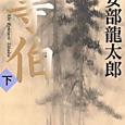 安部龍太郎 等伯(下巻)
