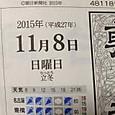 20151108立冬