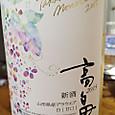 ワインを買ったのです
