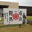 坂本龍馬没150年(国立博物館)