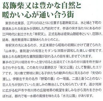 寅さん記念館 葛飾柴又案内2